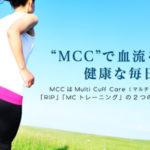 MCC(マルチカフケア)体験会を開催!